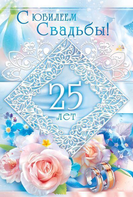 Красивые открытки к 25-летию свадьбы