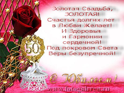 Поздравления с 50 летием свадьбы короткие