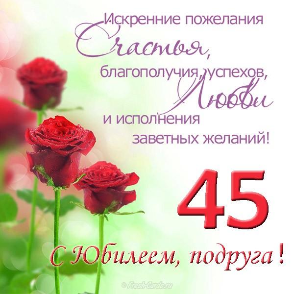 Шуточные поздравления с днем рождения 45 лет