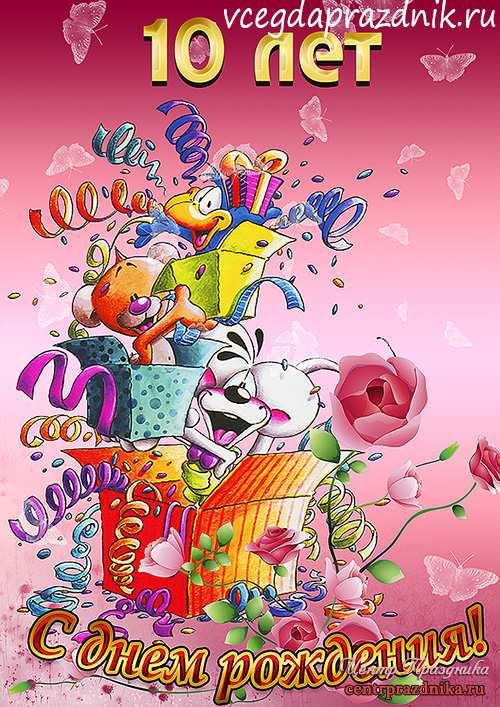 Развиващие задания. Открытки на 10 лет Открытки с пожеланиями на юбилей 10 лет gif. Мерцающие картинки с цветами на день рождения.  Открытки с надписью поздравляю ребенку. Открытки с пожеланиями на юбилей 10 лет gif. Мерцающие картинки с цветами на день рождения. Картинки с цветами на юбилей 10 лет.