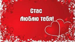 дорожкин состоял картинки надпись стас я тебя люблю так как
