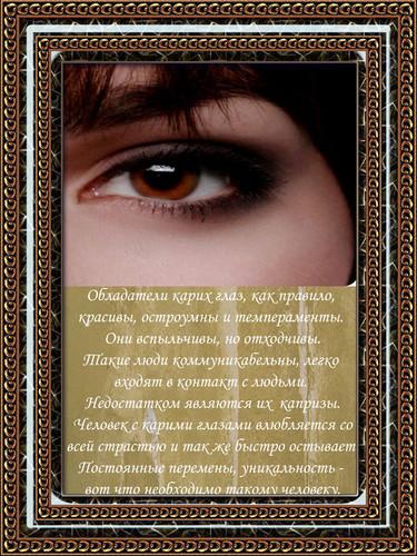 Развиващие задания. Открытки на день карих глаз Красивые и оригинальные открытки на день карих глаз скачать бесплатно. Открытки с днем карих глаз скачать бесплатно. Анимационные поздравления на день карих глаз. Поздравления с днем кареглазых gif. Открытки с красивыми пожеланиями на день карих глаз.