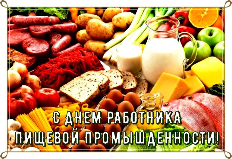 Поздравительные открытки ко дню пищевой промышленности