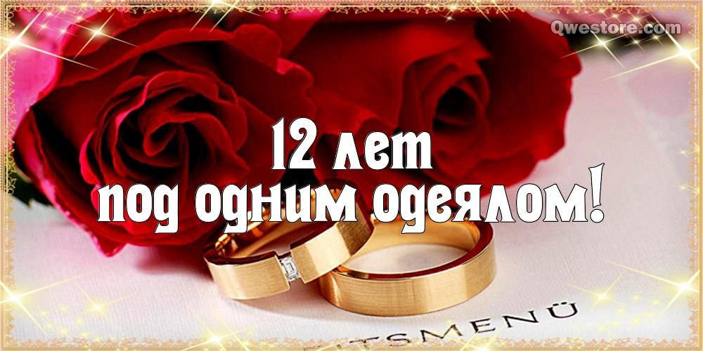 Годовщина свадьбы 12 лет прикольные поздравления