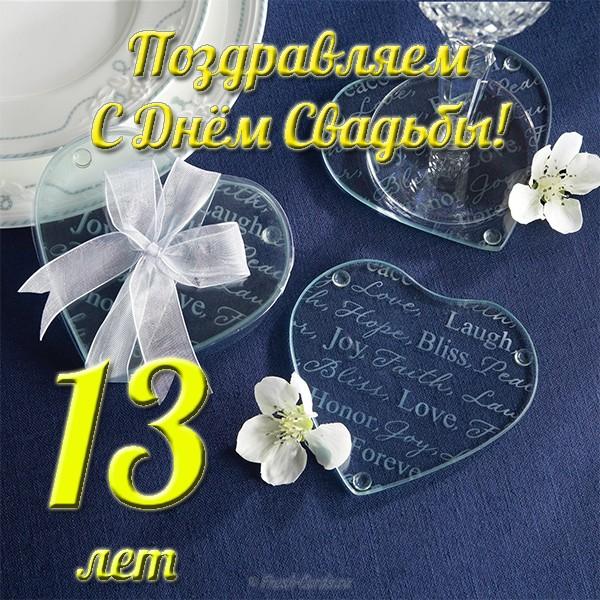 Пожелания на свадьбу 13 лет