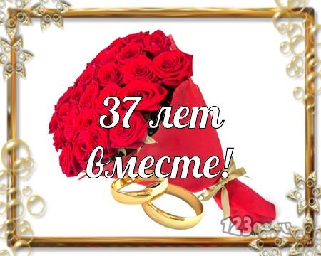 Поздравления 31 год вместе