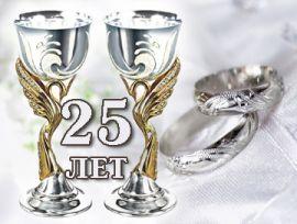 Развиващие задания. Открытки на Серебряную свадьбу 25 лет Открытки на Серебряную свадьбу 25 лет с красивыми пожеланиями. Красивые поздравительные открытки с 25 летием семейной жизни друзьям. Открытки с годовщиной свадьбы 25 лет скачать бесплатно. Открытки на Серебряную свадьбу 25 лет с красивыми пожеланиями.