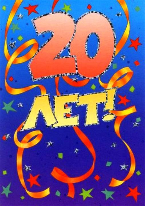 20 лет любимой поздравление