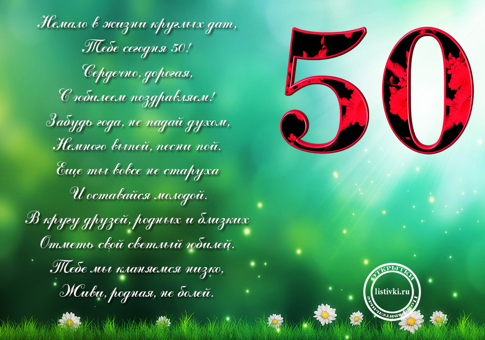 Поздравить с 50 летием одноклассника
