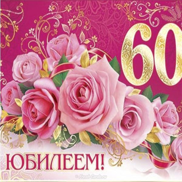Поздравление с 60 летием женщине частушками
