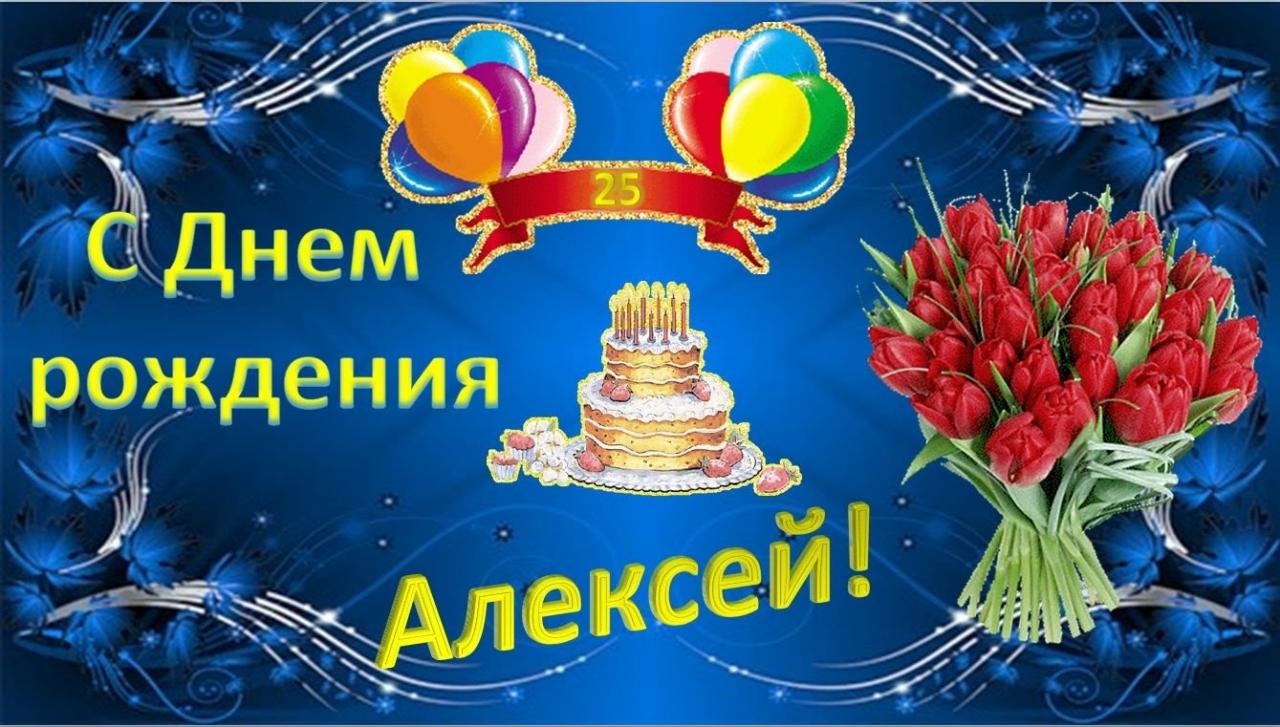 Поздравить с днем рождения с именем алексей