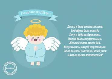 открытки с именами семен и денис церковь